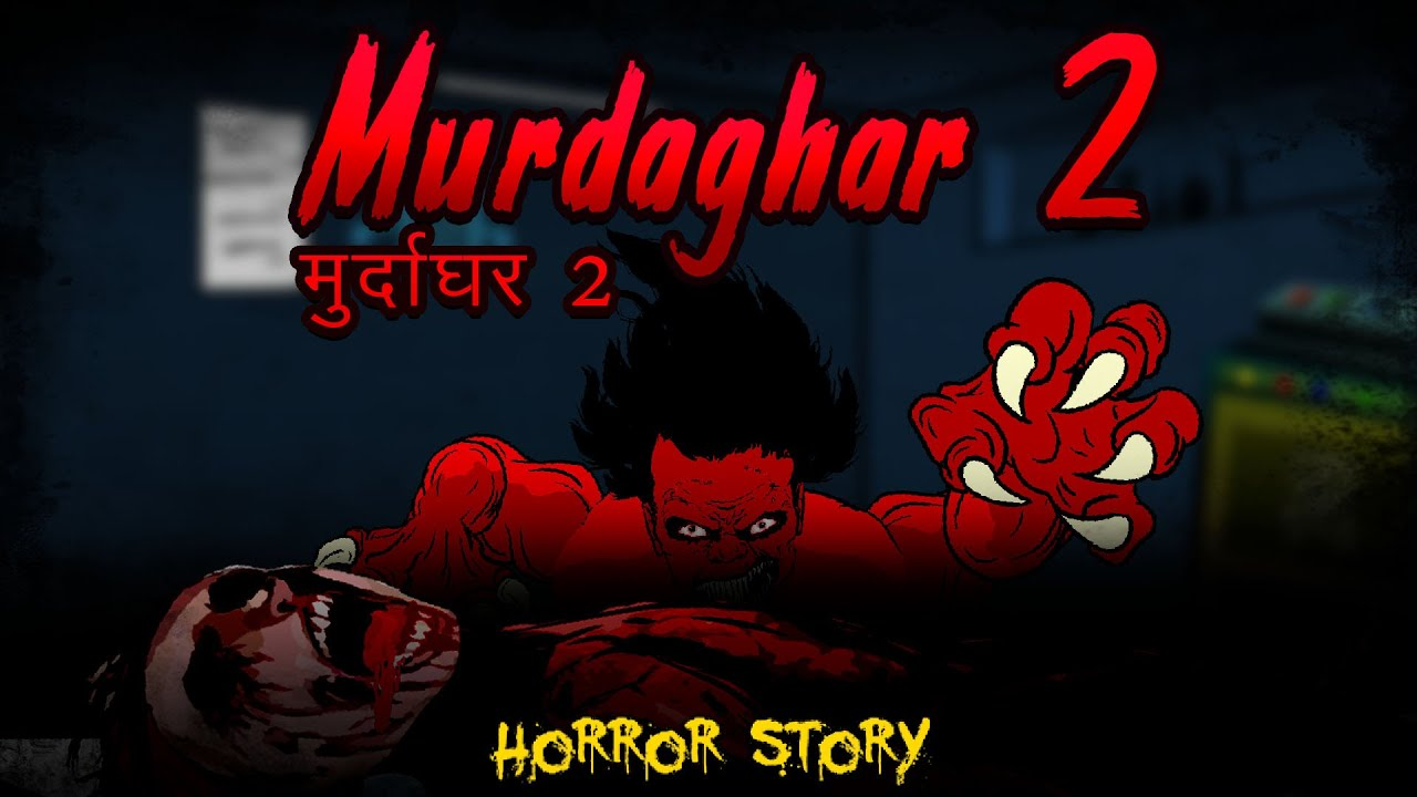 Murdaghar 2   मुर्दाघर भाग 2   Horror Stories   Hindi Horror Stories   Suspense Story   Skull Tales