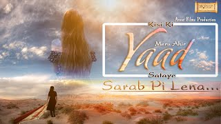 Kisi Ki Yaad Sataye.. | sad songs that make you cry 2020 | Meru Ahir | Studio avsar