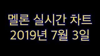 [멜론 실시간 차트] 2019년 7월 3일_가사포함_광고 제거 방법