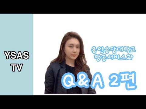 [ysas tv] 용인송담대학교 항공서비스과 Q&A 2편 (교수님이 알려주시는 꿀팁까지!!)