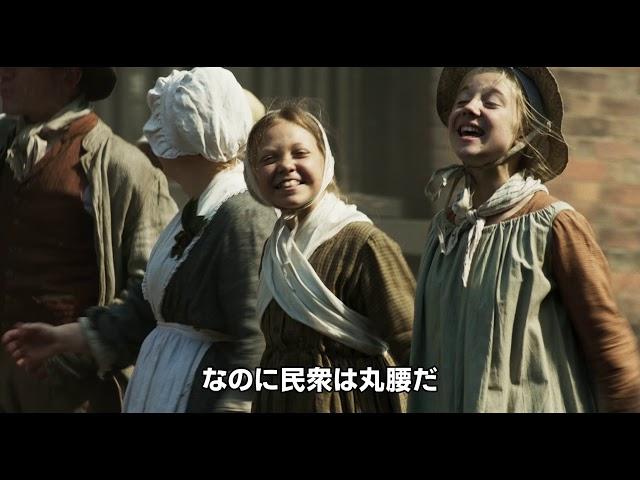 映画『ピータールー マンチェスターの悲劇』予告編