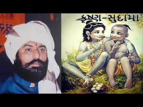 Krishna Sudama | Ishardan Gadhvi | Krishna Sudama Milan