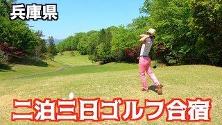 兵庫県にゴルフ合宿に行って来た!!