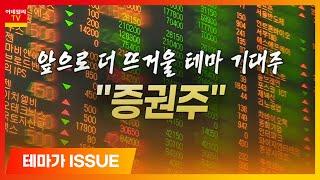 유진투자증권(001200)... 증권주_테마가 이슈 (…