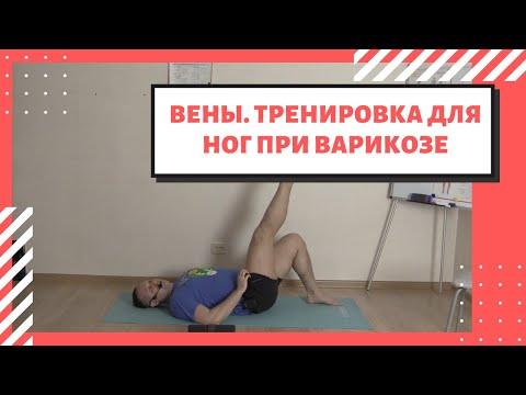 Вены  Варикоз  Тренировка при варикозе