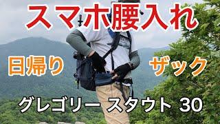 日帰り登山おすすめザック GREGORY(グレゴリー) スタウト 30 thumbnail