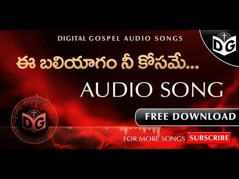 E Baliyagam Neekosame Audio Song || Telugu Christian Audio Songs || Digital Gospel