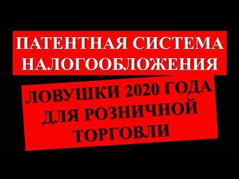 ПСН | ПАТЕНТ 2020 | ПАТЕНТНАЯ СИСТЕМА НАЛОГООБЛОЖЕНИЯ | БИЗНЕС БЛОГ | НАЛОГИ | ПРЕДПРИНИМАТЕЛЬСТВО