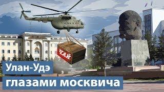 Улан-Удэ глазами москвича: совершенно не ожидал такого!