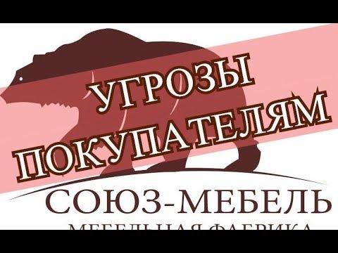 Оправдания фабрики Союз Мебель за угрозы покупателю в эфире новостей   Одумались или испугались?