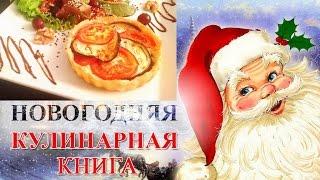 К праздничному столу: ТАРТ по-провански с сыром и овощами
