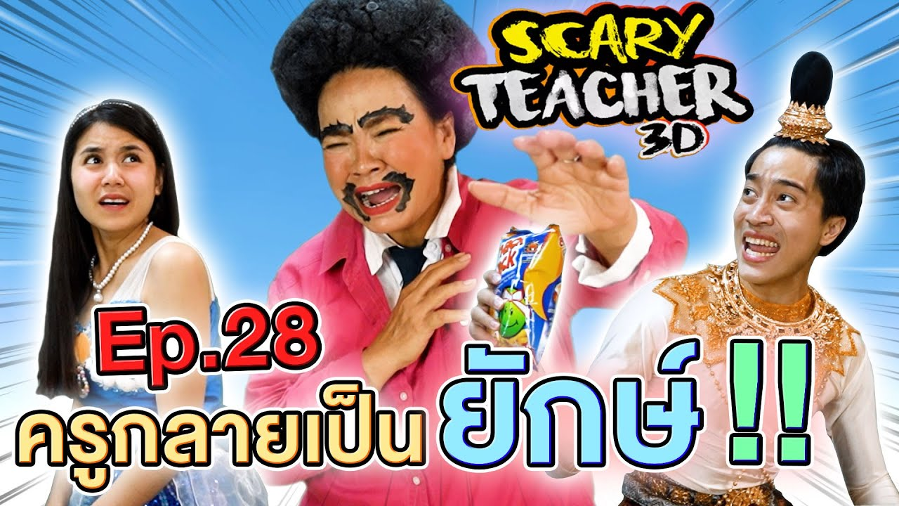 ครูจอมดุ Ep.28 !! ครูกลายเป็นยักษ์ Scary Teacher - DING DONG DAD
