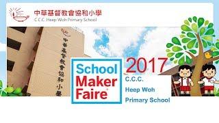 我們的學習經歷 ︰「中華基督教會協和小學 Maker Fai