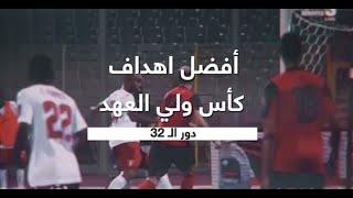 #دوري_بلس - أفضل أهداف دور الـ32 من كأس ولي العهد