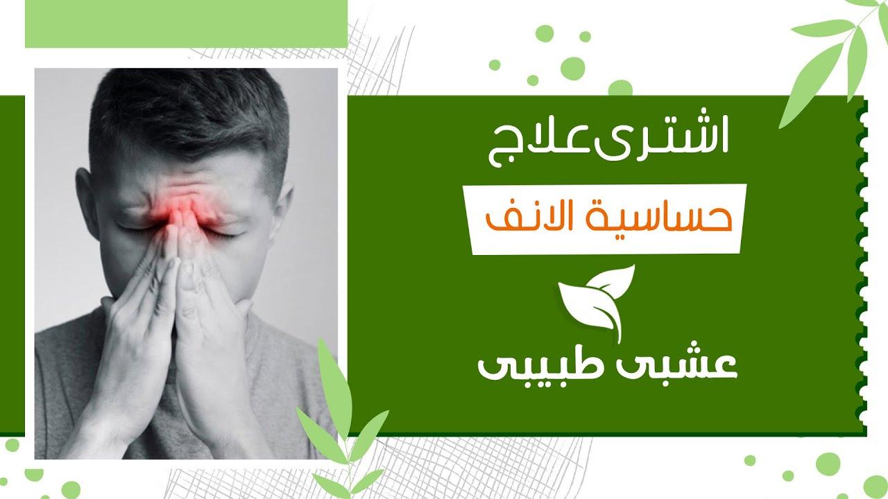 وصفات لعلاج حساسية الانف المزمنة من المنزل 10 دواء علاج حساسية الانف Youtube
