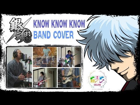 【Gintama OP 17】 KNOW KNOW KNOW 【コラボしました】 Band Cover