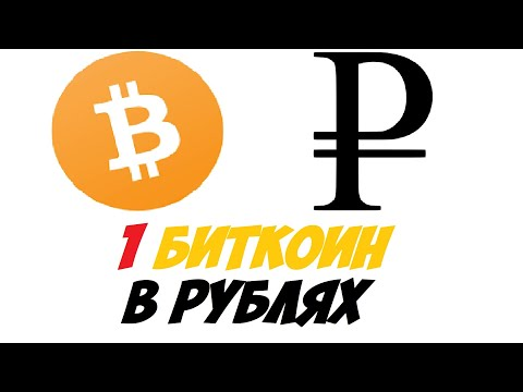 Один биткоин в рубли / Курс биткоина к рублю