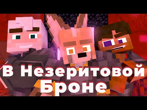 В Незеритовой Броне - YellowFire x erlish | feat. Jack Looney, Матушка [Collab]