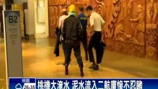 瞬間雨量大 桃園機場成「水上機場」-民視新聞 thumbnail