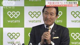 ワタミ会長「中途半端な対応では」 政府対応に疑問(2021年1月8日) - YouTube
