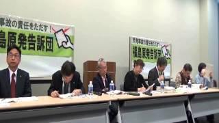 20150113 UPLAN【告訴・告発院内集会】福島原発告訴団