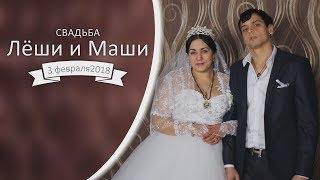 свадьба Лёши и Маши (Урюпинск, 3 февраля 2018)