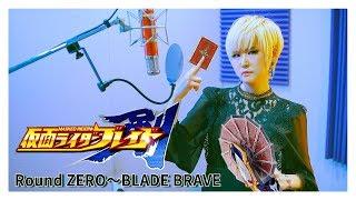 Kamen Rider Blade Op 가면라이더 블레이드 Op|Round ZERO~BLADE BRAVE [Covered By Studio ALf]