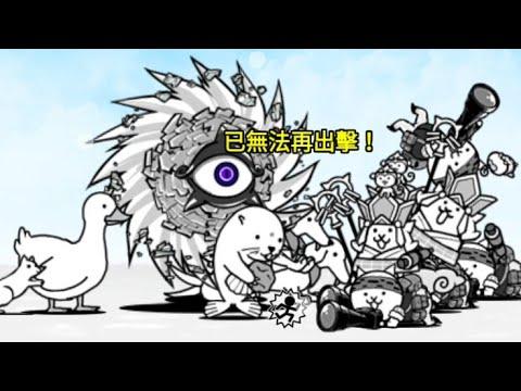 [臺版]絕・國士無雙 - 進擊的白漩渦 超級難 - YouTube