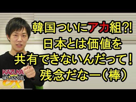 アノ国、ついにアカ組に編入!? 日本とは価値を共有できないのか… いやー残念だなー(棒)