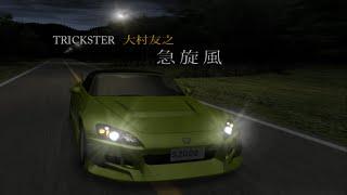 Tokyo Xtreme Racer Drift 2 - Trickster Cyclone
