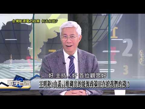 數字台灣HD246 台灣能源電力政策何去何從? 謝金河 陳立誠 王明鉅