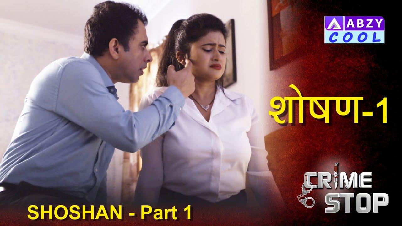 Shoshan Part 1   Crime Stop
