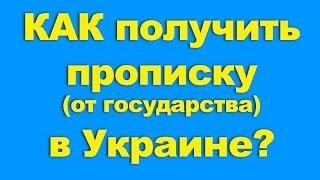 Как оформить прописку в Украине? // Что делать, если прописаться негде?(_ _ _ _ _ _ _ _ _ ↓ РАЗВЕРНИ МЕНЯ ↓ _ _ _ _ _ _ _ _ _ _ Всем привет! Никто не застрахован от форсмажорных обстоятельств...., 2015-12-25T17:57:39.000Z)