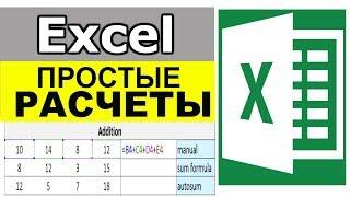 Простые расчеты в Excel. Уроки excel для начинающих
