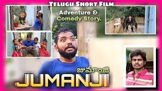 జుమంజి ( jumanji ) telugu adventure & horror comedy short film