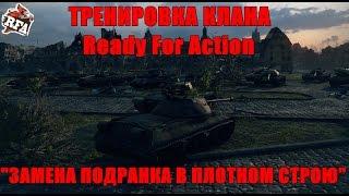 """Тренировка клана Ready For Action - """"ЗАМЕНА ПОДРАНКА В ПЛОТНОМ СТРОЮ"""""""