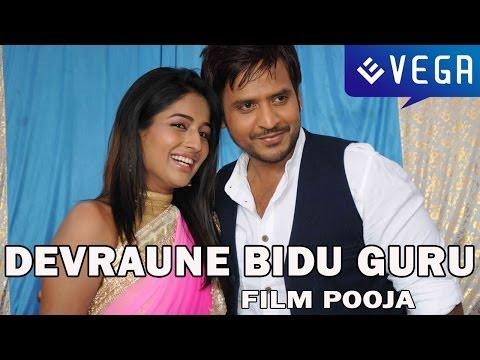 Devraune Bidu Guru Film Pooja