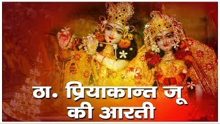 """THAKUR PRIYAKANT JU JI AARTI BY """"Shri Devkinandan Thakur ji maharaj   """