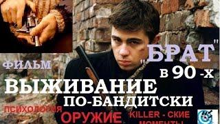 Выживание по бандитски  - фильм Брат