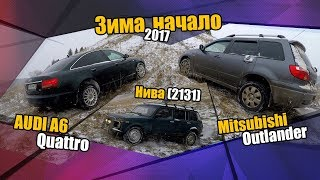AUDI A6 Quattro, Нива (2131), Mitsubishi Outlander. Зима, начало