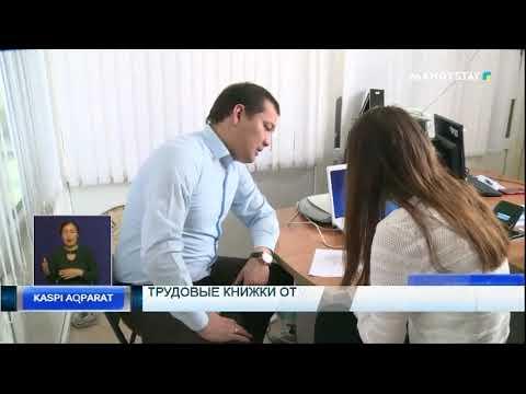 Трудовые книжки отменят в Казахстане до конца 2018 года