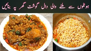 Dal Gosht Recipe...Restaurant Style Dal Gosht..Special Dal Gosht..Village Food By Maria Ansari.