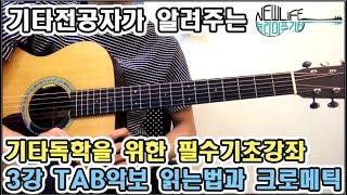 기타독학을 위한 필수기타강좌 3강 : TAB악보읽는법 / 크로매틱 연습법