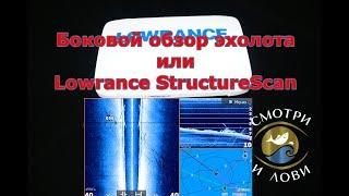 боковой обзор эхолота или смотрим под воду с Lowrance StructureScan  (Elite Ti Carbon HDS Live)