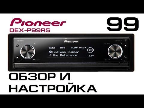 Настройка и обзор Pioneer DEX-P99RS  (2014)