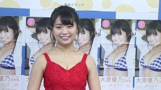 3月4日、神保町・書泉グランデにて 元Dream5の大原優乃がファースト写真...
