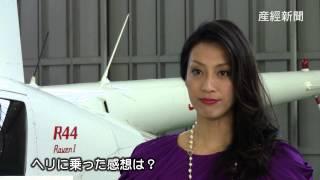 浪速のボンドガール・寺川綾選手が舞洲上空から登場!