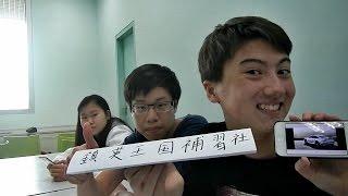 男x女y補習社 第三季 招募演員活動片段公開