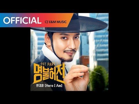 [명불허전 OST Part 1] 민경훈 (Min Kyung Hoon) - Here I Am (Official Audio)
