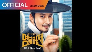 [명불허전 OST Part 1] 민경훈 (Min Kyung Hoon) - Here I Am (Official Audio)